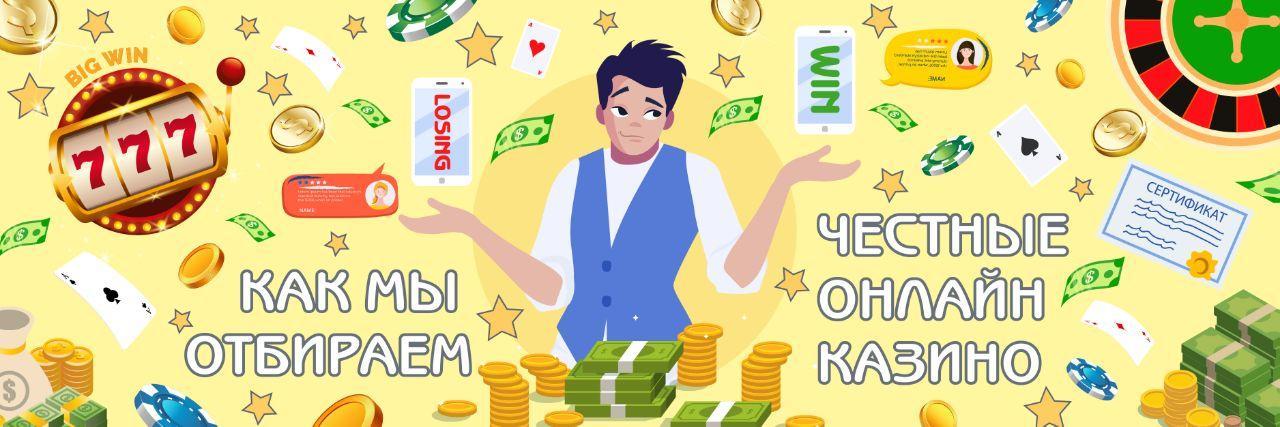Как выбрать честное онлайн казино