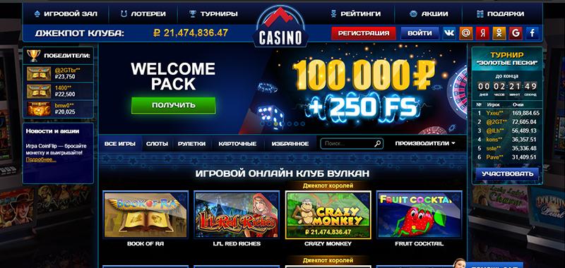 Казино вулкан депозитом от 100 рублей free online casino real money no download